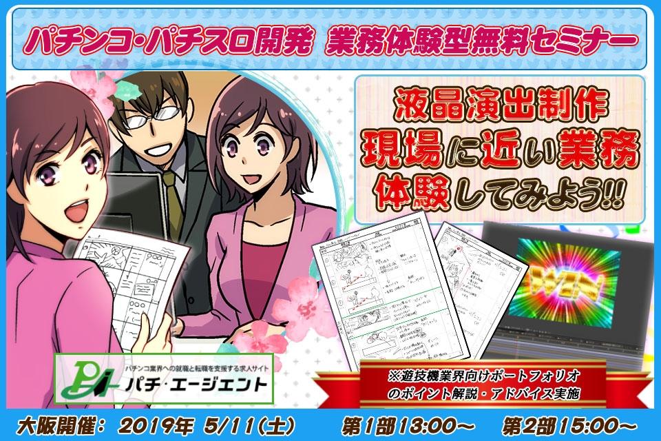 2019年5月11日(土)無料セミナーのお知らせ【大阪】