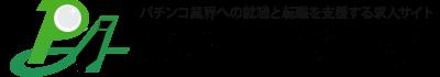 パチ・エージェント|パチンコ業界とパチスロ業界への就職と転職を支援する求人サイト